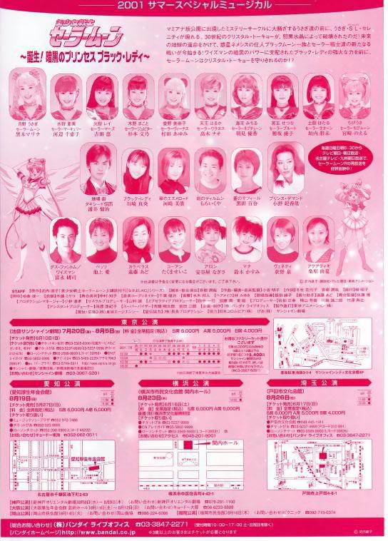 Przedstawienia musicalowe — Lato 2001 r. / ~ Tanjō! Ankoku no ...