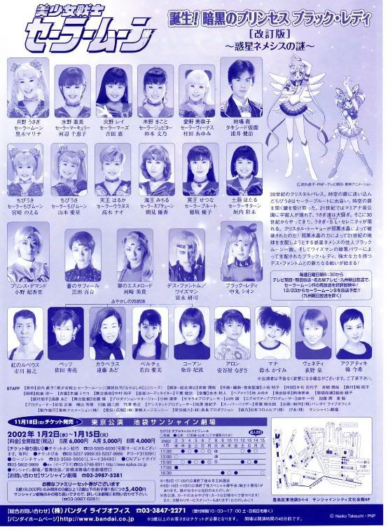 Przedstawienia musicalowe — Zima 2002 r. / Tanjō! Ankoku no ...